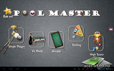 Мастер бильярда Pool Master Pro (обновлено до версии 2.44)