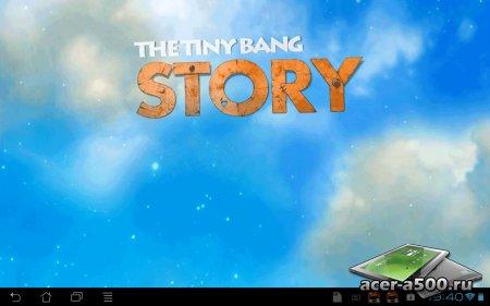 Теория Крошечного Взрыва (The Tiny Bang Story)