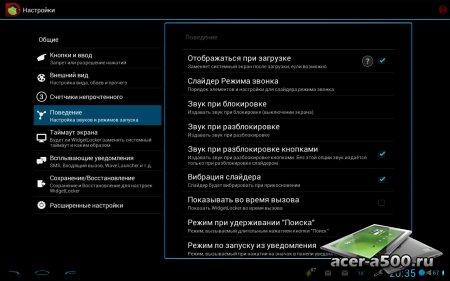 Экран блокировки в стиле Android 4.0 Ice Cream Sandwich с помощью Widgetlocker Lockscreen (обновлено до версии 2.3.1)