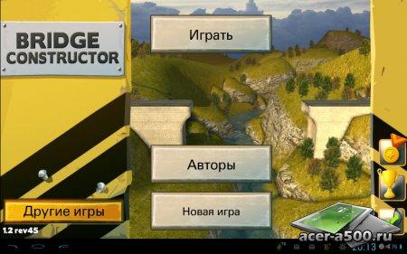 Bridge Constructor (обновлено до версии 2.2) [свободные покупки]