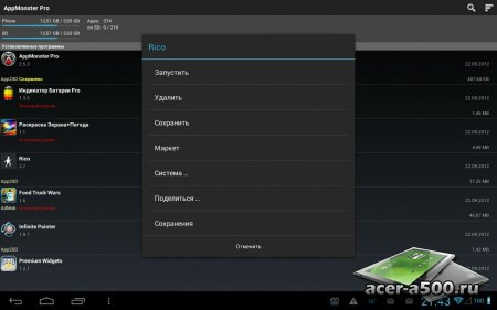 AppMonster Pro Backup Restore (обновлено до версии 3.0.3)