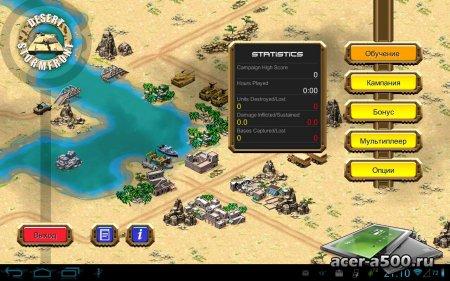 Desert Stormfront (Грозовой фронт в пустыне) версия 1.0.1