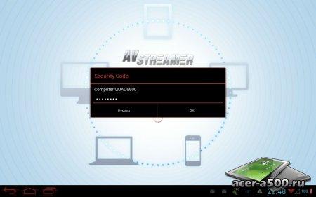 AVStreamer - Remote Desktop HD (обновлено до версии 1.12)