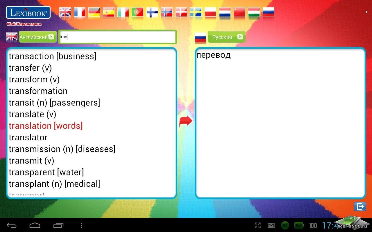 """Переводчик """"My Translator"""" для планшетов на Android"""