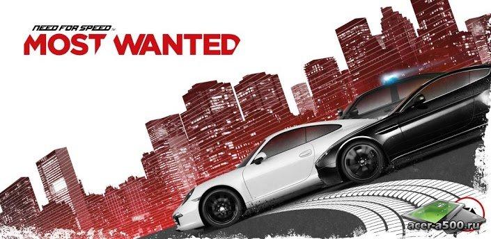 скачать игру на андроид need for speed most wanted 2 много денег