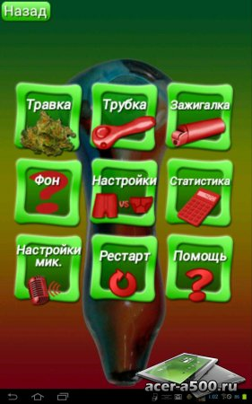 Раскури Бонг (Smoke A Bowl) версия 3.2.0