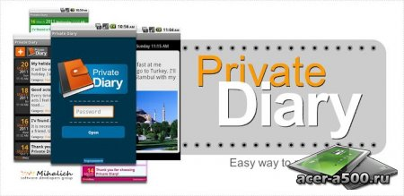 Private Diary - личный дневник