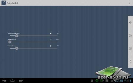 Audio Control (обновлено до версии 2.1.1.3)