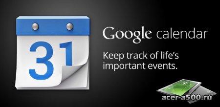 Календарь Google версия 201210120