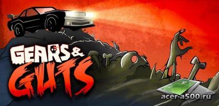GEARS & GUTS / GEARS & GUTS (RU)