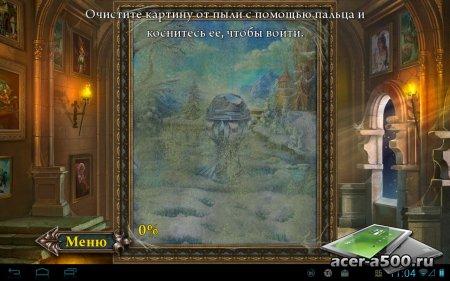 Потерянные Души (Lost Souls: Enchanted Painting) (Full) (обновлено до версии 1.2)