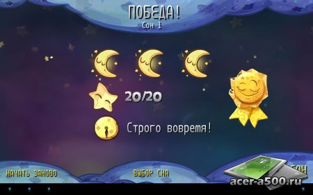 Sleepwalker's Journey (��������� �� ������ 1.1)