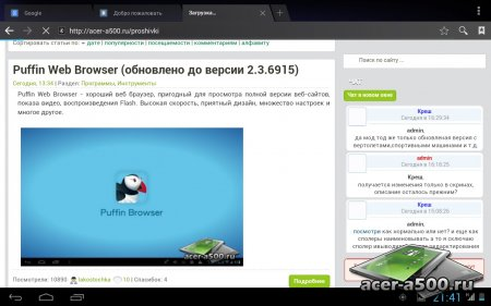 Прошивка Homework Mod V7 Для Acer A500/A501 от Snapacer & Barambuka с android 4.1.2 (Добавлена версия android 4.2 Transform pack edtition)