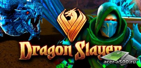 DRAGON SLAYER (обновлено до версии 1.1.2)