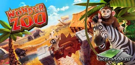 Чудо зоопарк–Спасение животных (Wonder Zoo - Animal rescue)