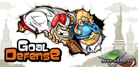 Goal Defense версия 1.0.4