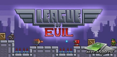 Лига Зла (League of Evil) (обновлено до версии 1.0.4)