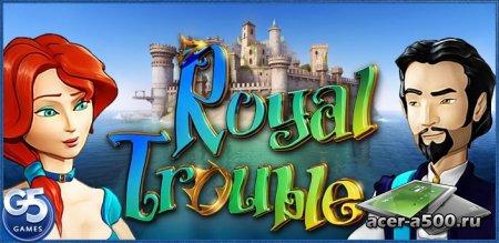 Королевские Тайны (Royal Trouble)