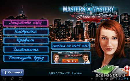 Masters of Mystery 2 (Full) версия 1.0.0