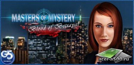 Masters of Mystery 2 (полная версия)