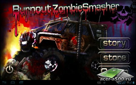 Burnout Zombie Smasher (обновлено до версии 2.0)