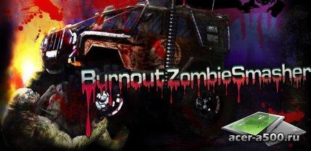 Burnout Zombie Smasher (обновлено до версии 2.0)