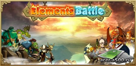 ����� ������ (Elements Battle) (��������� �� ������ 1.0.5) [��������� �������]