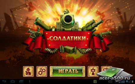 Солдатики (Toy Defense) версия 1.03