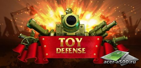Солдатики (Toy Defense)