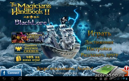 The Magician's Handbook II: BlackLore версия 1.0