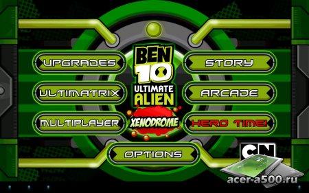 Ben 10 Xenodrome версия 1.1.1 [свободные покупки]