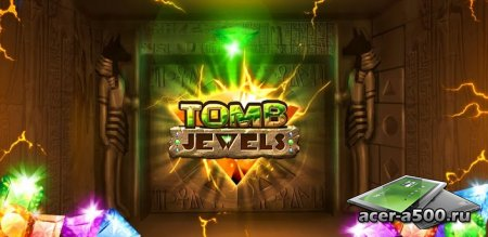 Tomb Jewels (обновлено до версии 1.0.3)