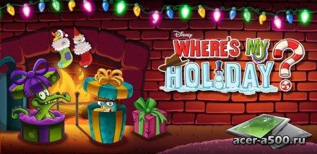 Где же Новый год? (Where's My Holiday)