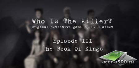 Who Is The Killer. Episode III версия 1.0.1