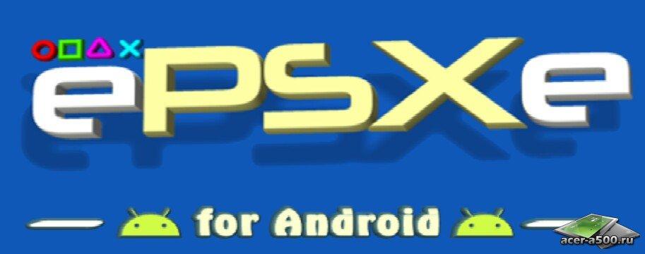 Epsxe для android игры - …