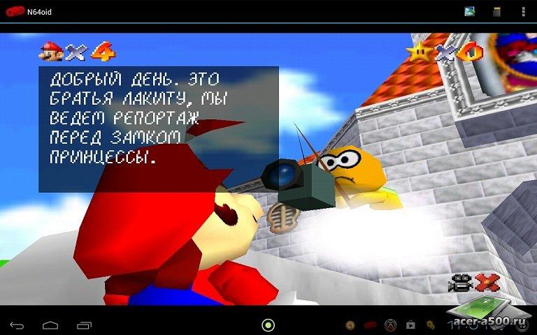 ROM N64OID TÉLÉCHARGER