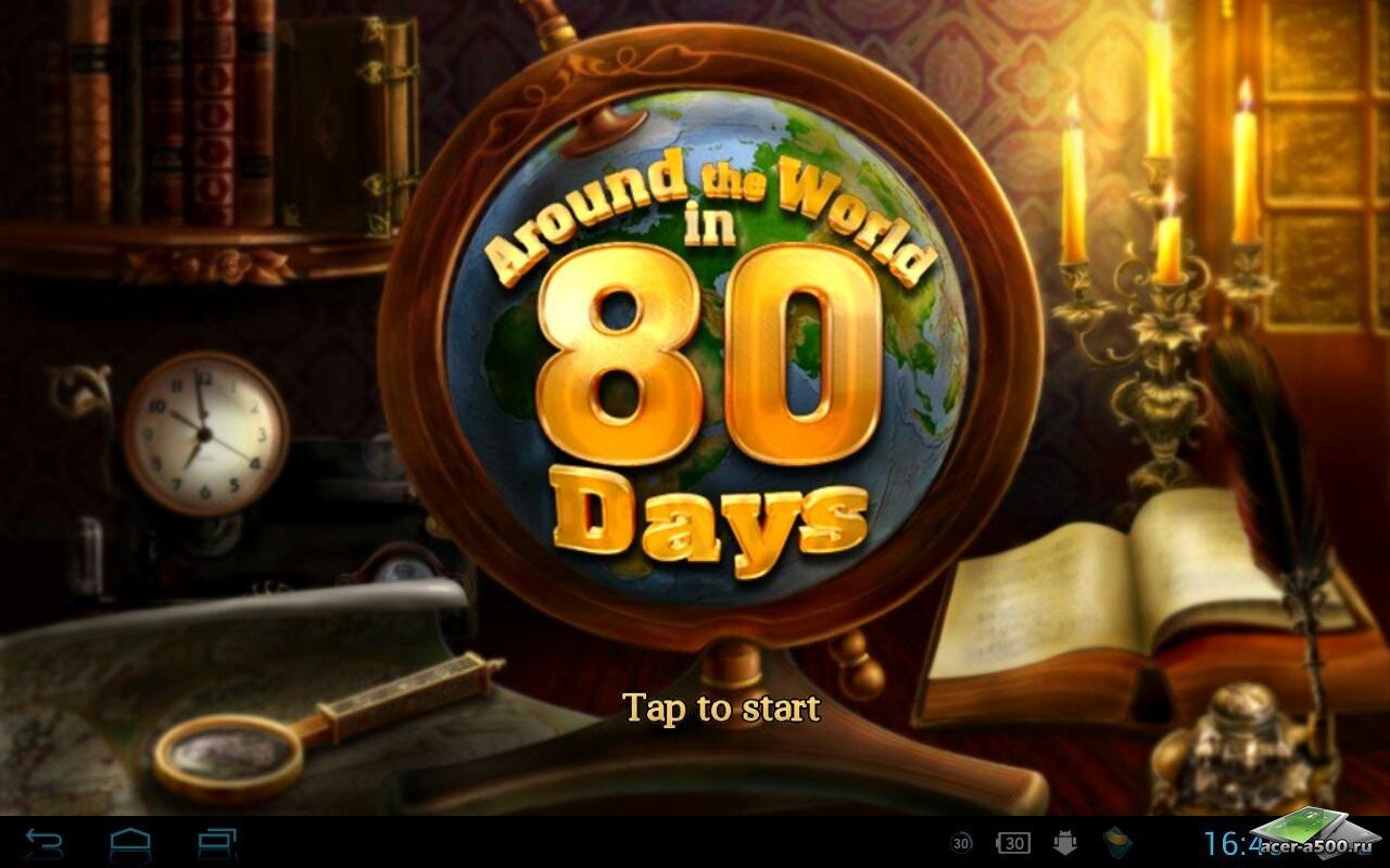 Изображение для За 80 дней вокруг света / Around the World in 80 Days