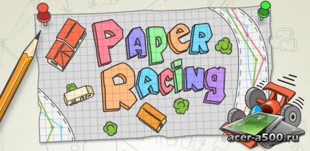 Гонки на бумаге (Paper Racing)
