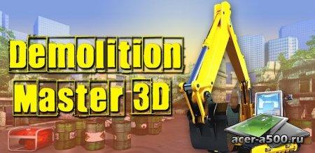 Demolition Master 3D (Разрушитель зданий 3D)