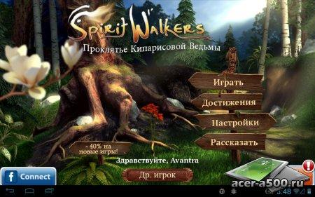 Охотники за призраками (Spirit Walkers) версия 1.0 (добавлена полная версия без ROOT)