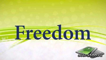 Freedom (обновлено до версии 1.0.8a)