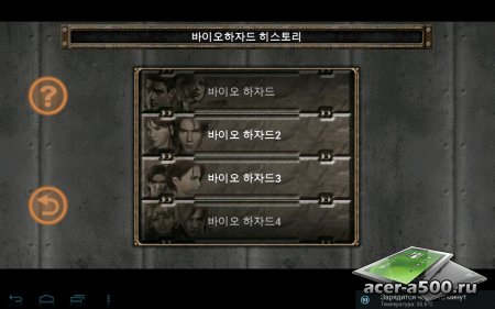 biohazard 4 Mobile edition ������ 1.00.00 [��������� �������]