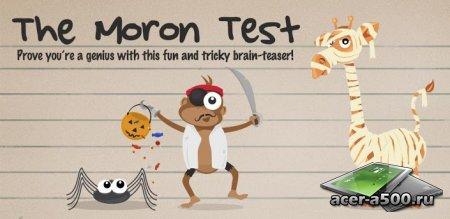 The Moron Test (Тест на Идиота) (обновлено до версии 4.2)
