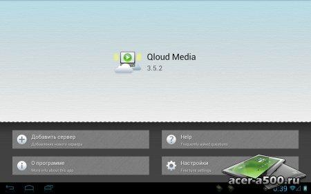 Qloud Media v3.8.4
