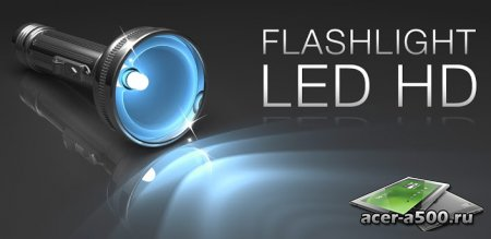 LED фонарик HD Pro (FlashLight HD LED Pro) v1.66