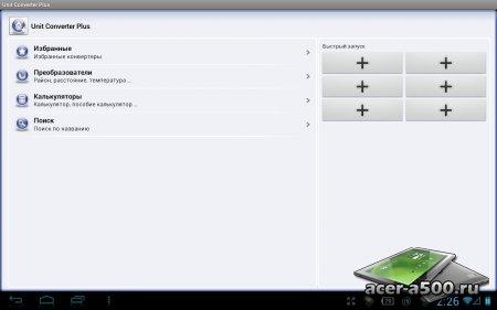 Unit Converter Plus (обновлено до версии 1.3.0.1)