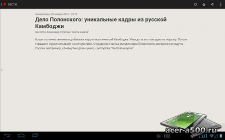 Press (Google Reader) (обновлено до версии 1.2)