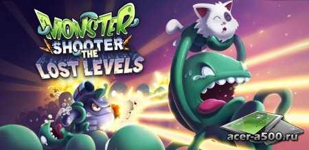 Monster Shooter: Lost Levels (обновлено до версии 1.9)