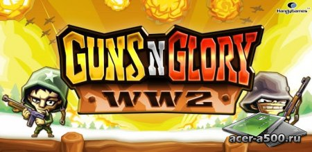 Guns'n'Glory WW2 Premium (обновлено до версии 1.4.2)