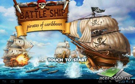 Battle Ship версия 1.0 [свободные покупки]